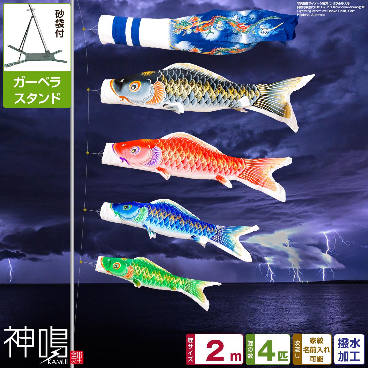 鯉のぼり ベランダ/庭/兼用 神鳴鯉-KAMUI- 2m 7点(吹流し+鯉4匹+矢車+ロープ)/ガーベラセット(庭・ベランダ兼用スタンド)