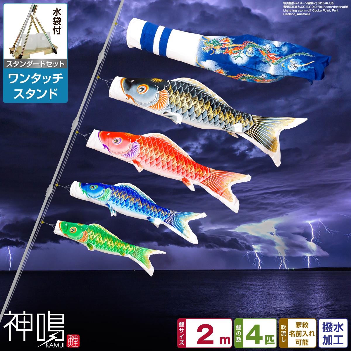 ベランダ用 鯉のぼり 神鳴鯉-KAMUI- 2m 7点(吹流し+鯉4匹+矢車+ロープ)/スタンダードセット(ワンタッチスタンド)