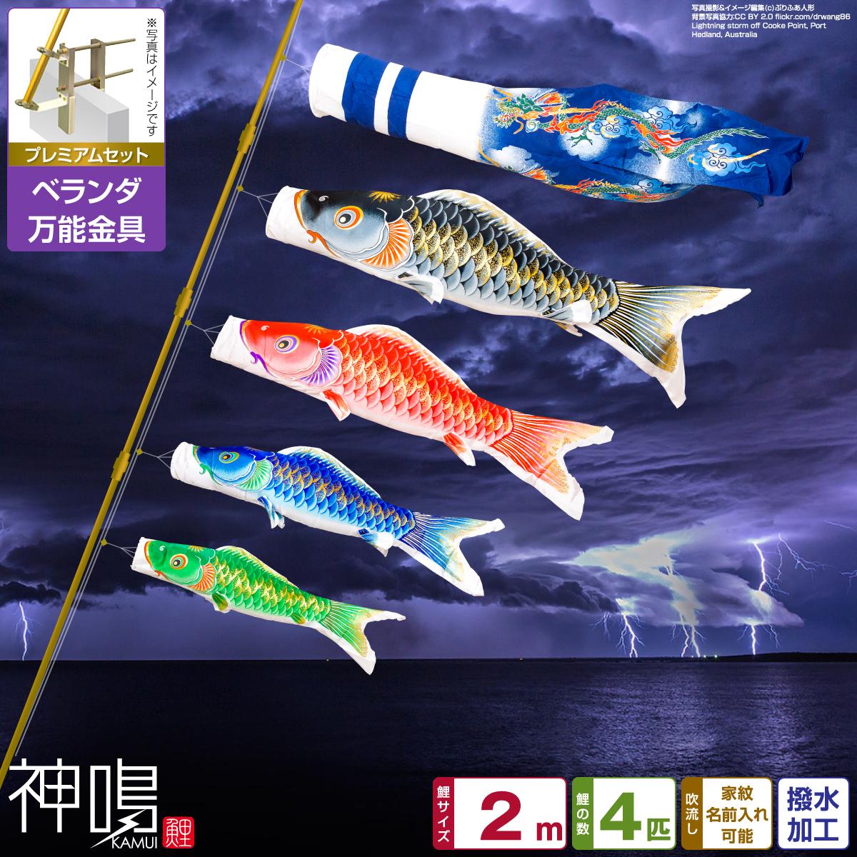 ベランダ用 鯉のぼり 神鳴鯉-KAMUI- 2m 7点(吹流し+鯉4匹+矢車+ロープ)/プレミアムセット(万能取付金具)