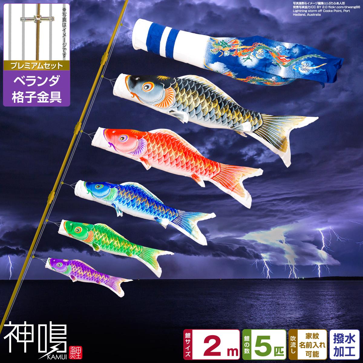 ベランダ用 鯉のぼり 神鳴鯉-KAMUI- 2m 8点(吹流し+鯉5匹+矢車+ロープ)/プレミアムセット(格子金具)