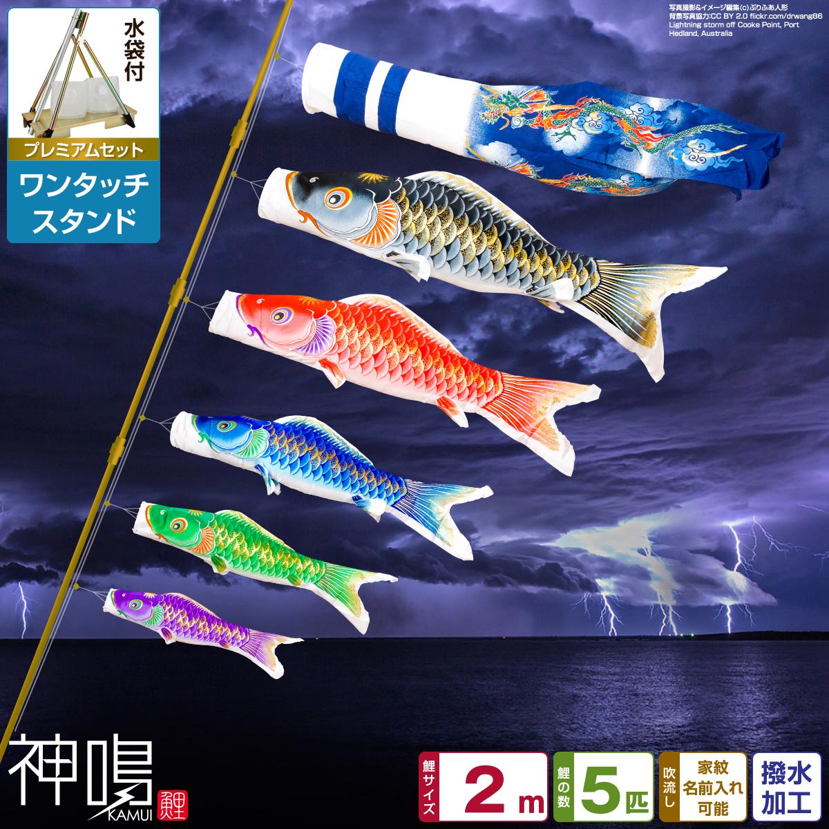 ベランダ用 鯉のぼり 神鳴鯉-KAMUI- 2m 8点(吹流し+鯉5匹+矢車+ロープ)/プレミアムセット(ワンタッチスタンド)