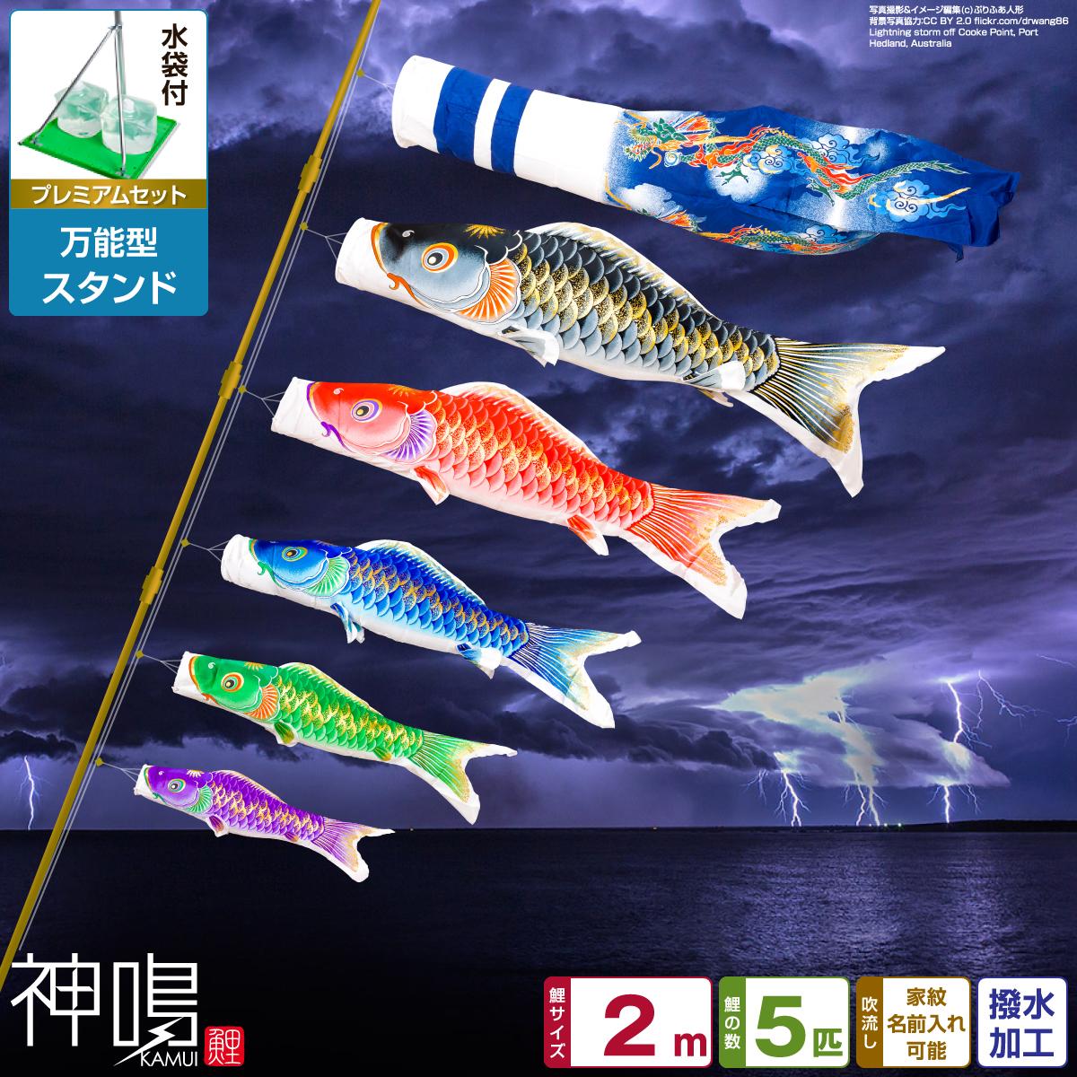 鯉のぼり ベランダ/庭/兼用 神鳴鯉-KAMUI- 2m 8点(吹流し+鯉5匹+矢車+ロープ)/プレミアムセット(万能スタンド)