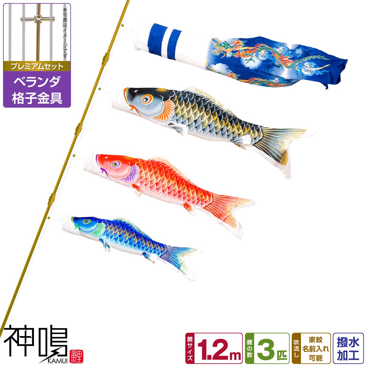 ベランダ用 鯉のぼり 神鳴鯉-KAMUI- 1.2m 6点(吹流し+鯉3匹+矢車+ロープ)/プレミアムセット(格子金具)