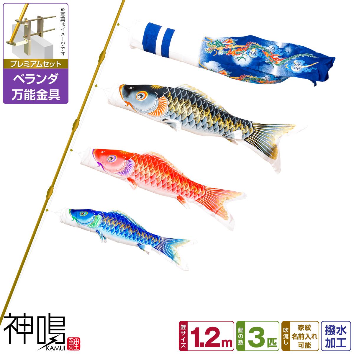 ベランダ用 鯉のぼり 神鳴鯉-KAMUI- 1.2m 6点(吹流し+鯉3匹+矢車+ロープ)/プレミアムセット(万能取付金具)