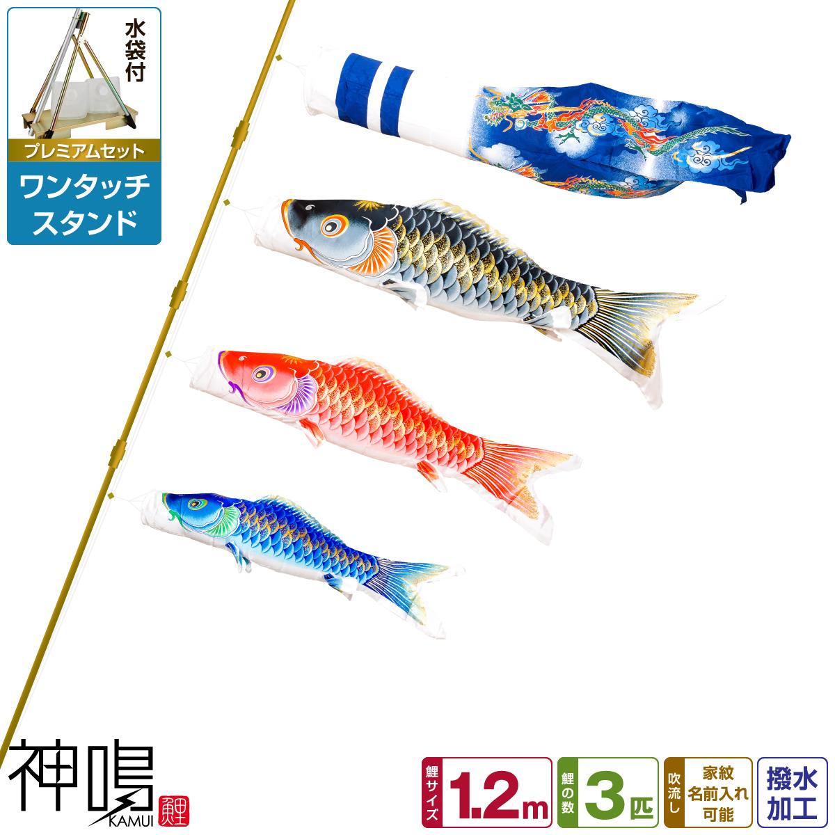 ベランダ用 鯉のぼり 神鳴鯉-KAMUI- 1.2m 6点(吹流し+鯉3匹+矢車+ロープ)/プレミアムセット(ワンタッチスタンド)