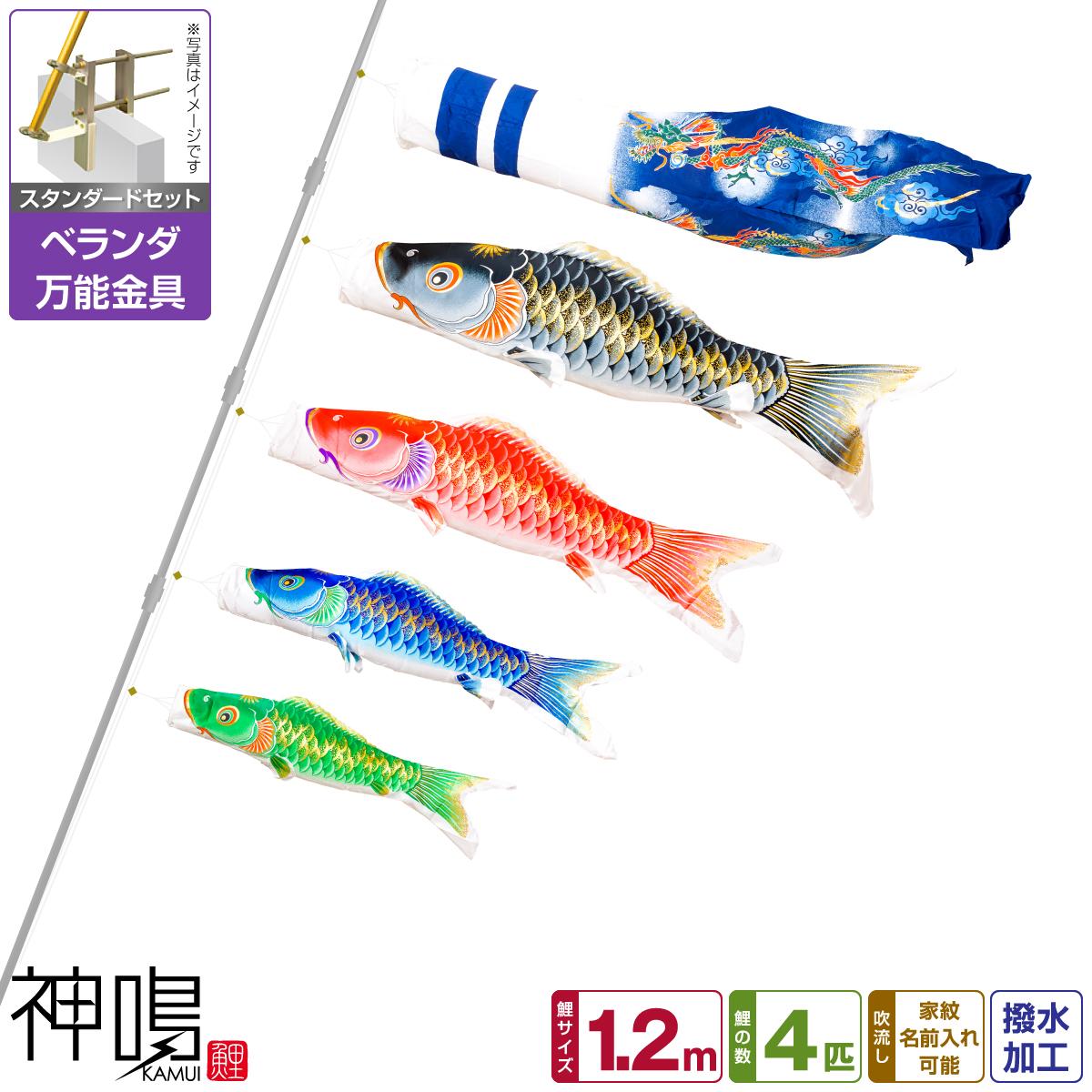 ベランダ用 鯉のぼり 神鳴鯉-KAMUI- 1.2m 7点(吹流し+鯉4匹+矢車+ロープ)/スタンダードセット(万能取付金具)