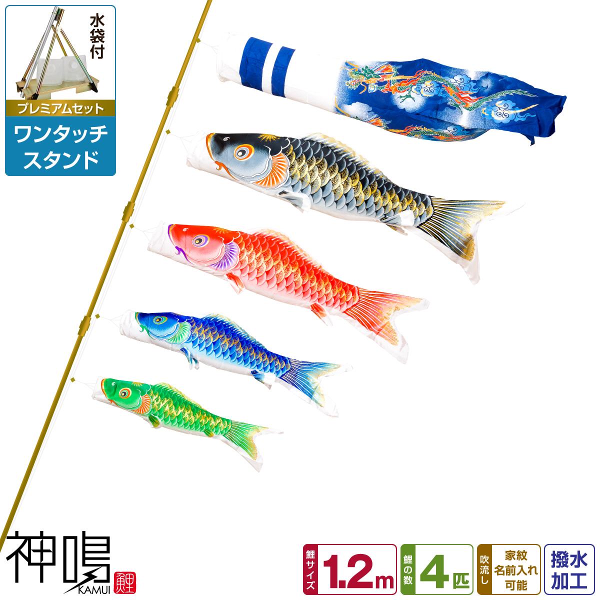 ベランダ用 鯉のぼり 神鳴鯉-KAMUI- 1.2m 7点(吹流し+鯉4匹+矢車+ロープ)/プレミアムセット(ワンタッチスタンド)