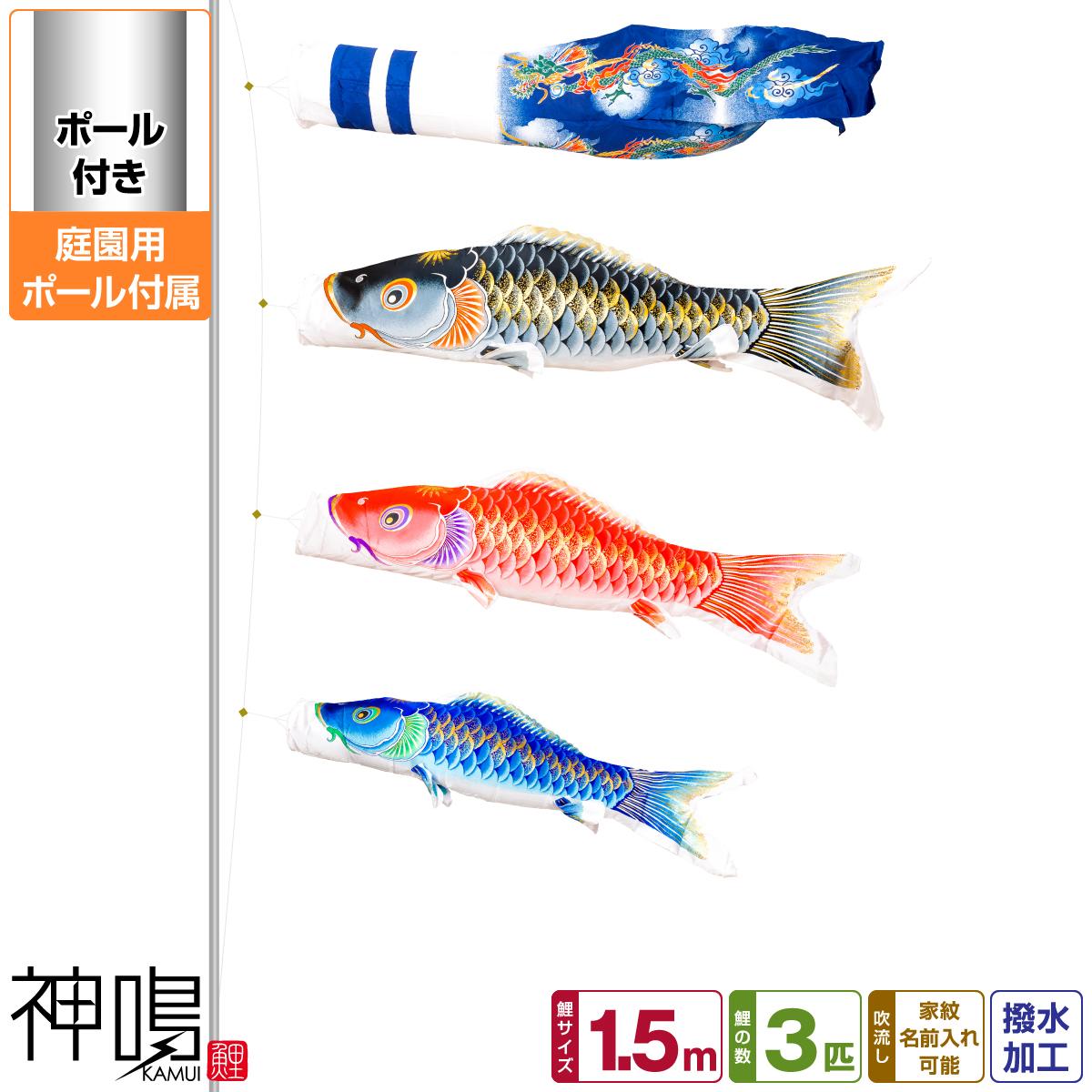 庭用 こいのぼり 神鳴鯉-KAMUI- 1.5m 6点(吹流し+鯉3匹+矢車+ロープ)/ガーデンセット(杭打ちポール)