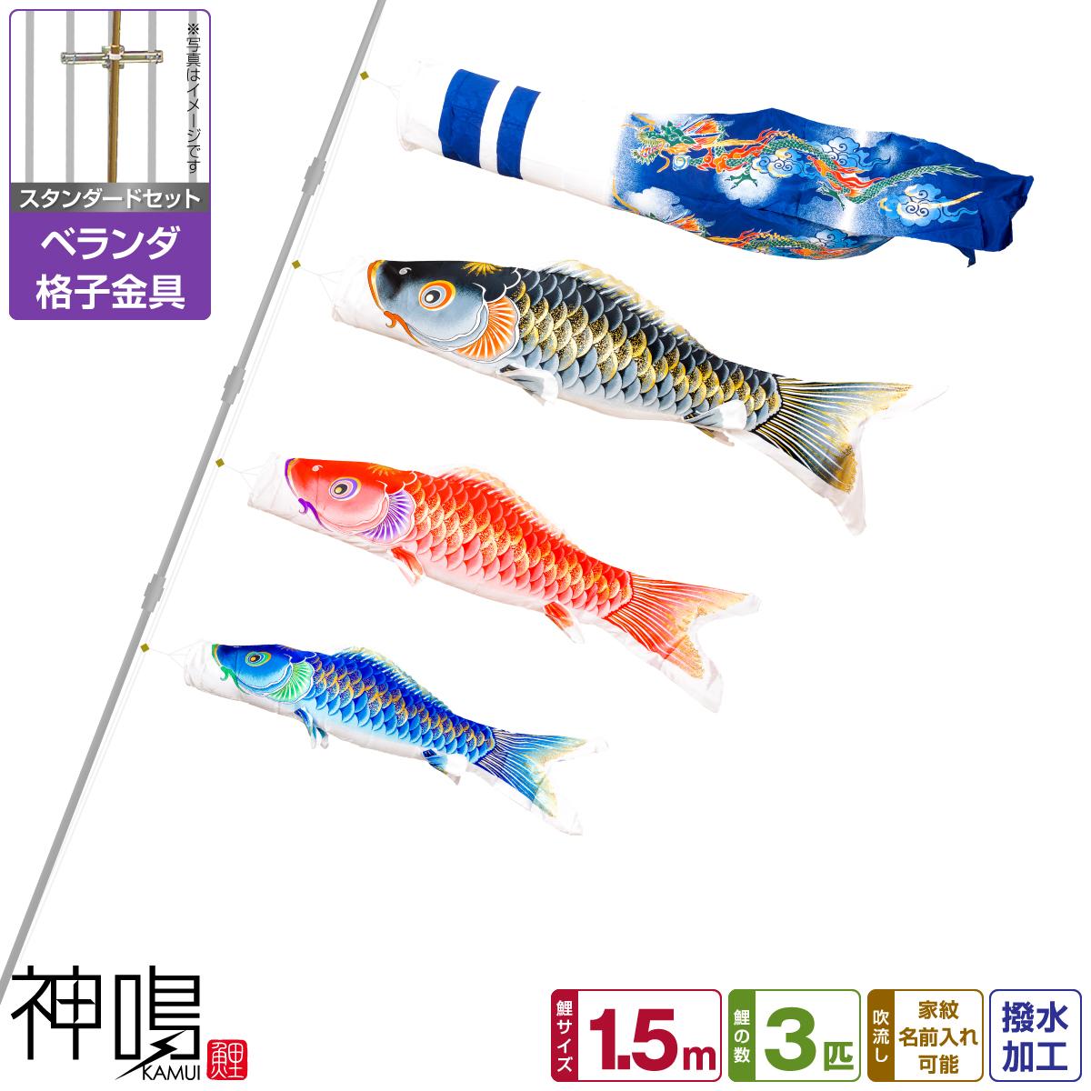 ベランダ用 鯉のぼり 神鳴鯉-KAMUI- 1.5m 6点(吹流し+鯉3匹+矢車+ロープ)/スタンダードセット(格子金具)