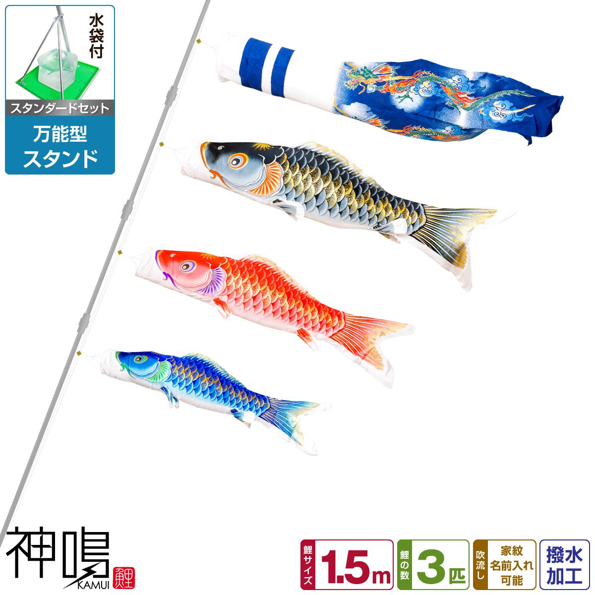 こいのぼり スタンド ベランダ用 庭用 鯉のぼり 鯉のぼり ベランダ/庭/兼用 神鳴鯉-KAMUI- 1.5m 6点(吹流し+鯉3匹+矢車+ロープ)/スタンダードセット(万能スタンド)