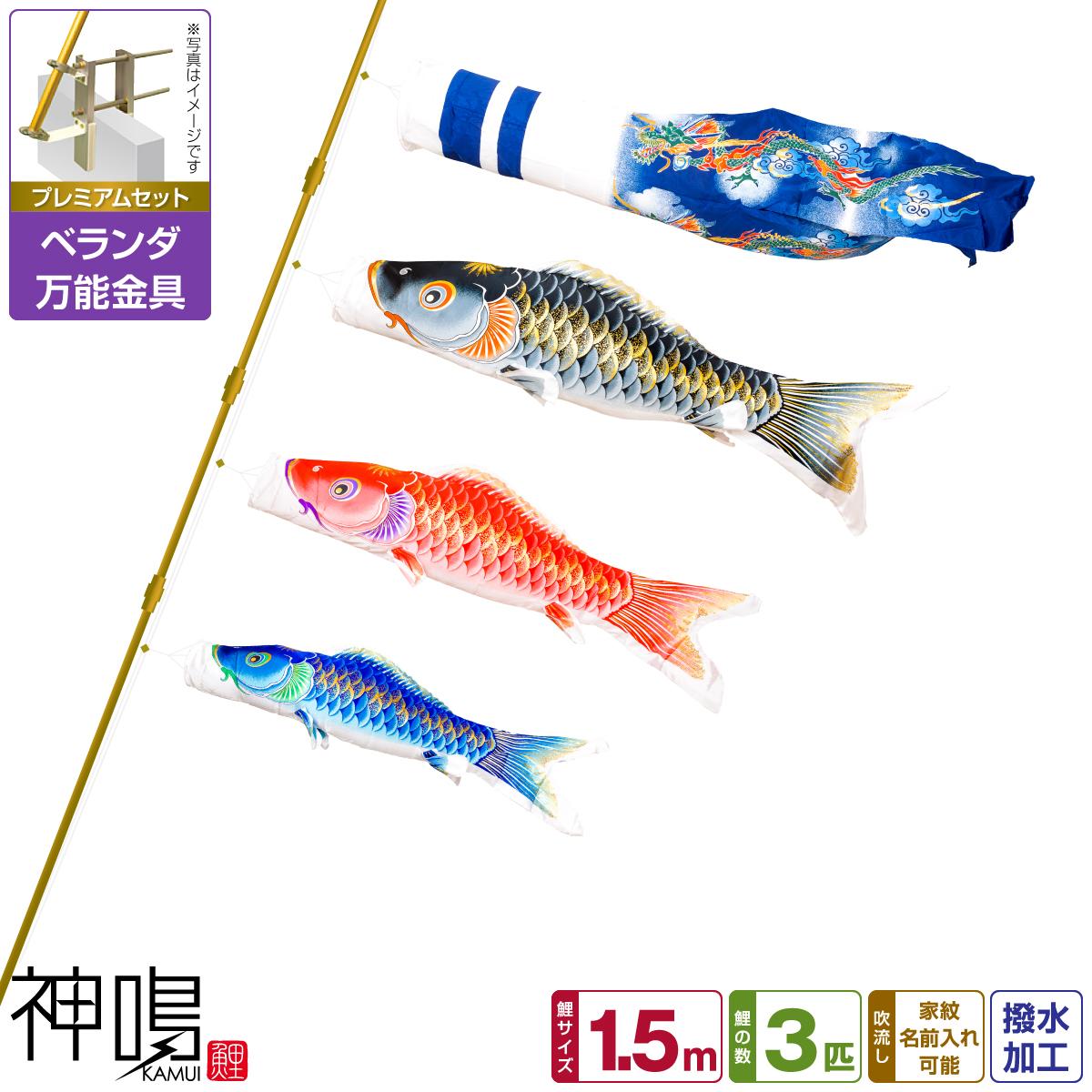 ベランダ用 鯉のぼり 神鳴鯉-KAMUI- 1.5m 6点(吹流し+鯉3匹+矢車+ロープ)/プレミアムセット(万能取付金具)
