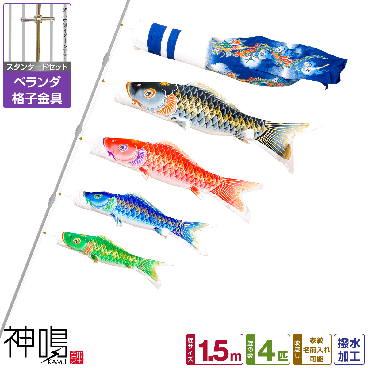 ベランダ用 鯉のぼり 神鳴鯉-KAMUI- 1.5m 7点(吹流し+鯉4匹+矢車+ロープ)/スタンダードセット(格子金具)