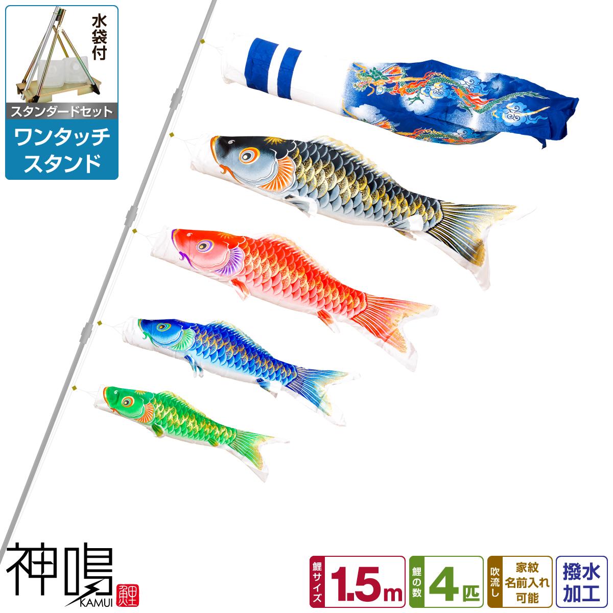 ベランダ用 鯉のぼり 神鳴鯉-KAMUI- 1.5m 7点(吹流し+鯉4匹+矢車+ロープ)/スタンダードセット(ワンタッチスタンド)