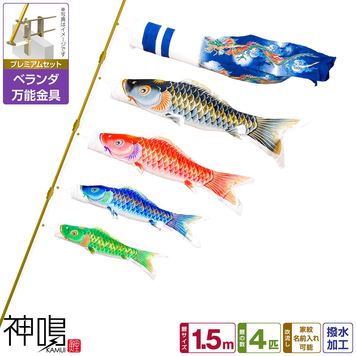 ベランダ用 鯉のぼり 神鳴鯉-KAMUI- 1.5m 7点(吹流し+鯉4匹+矢車+ロープ)/プレミアムセット(万能取付金具)