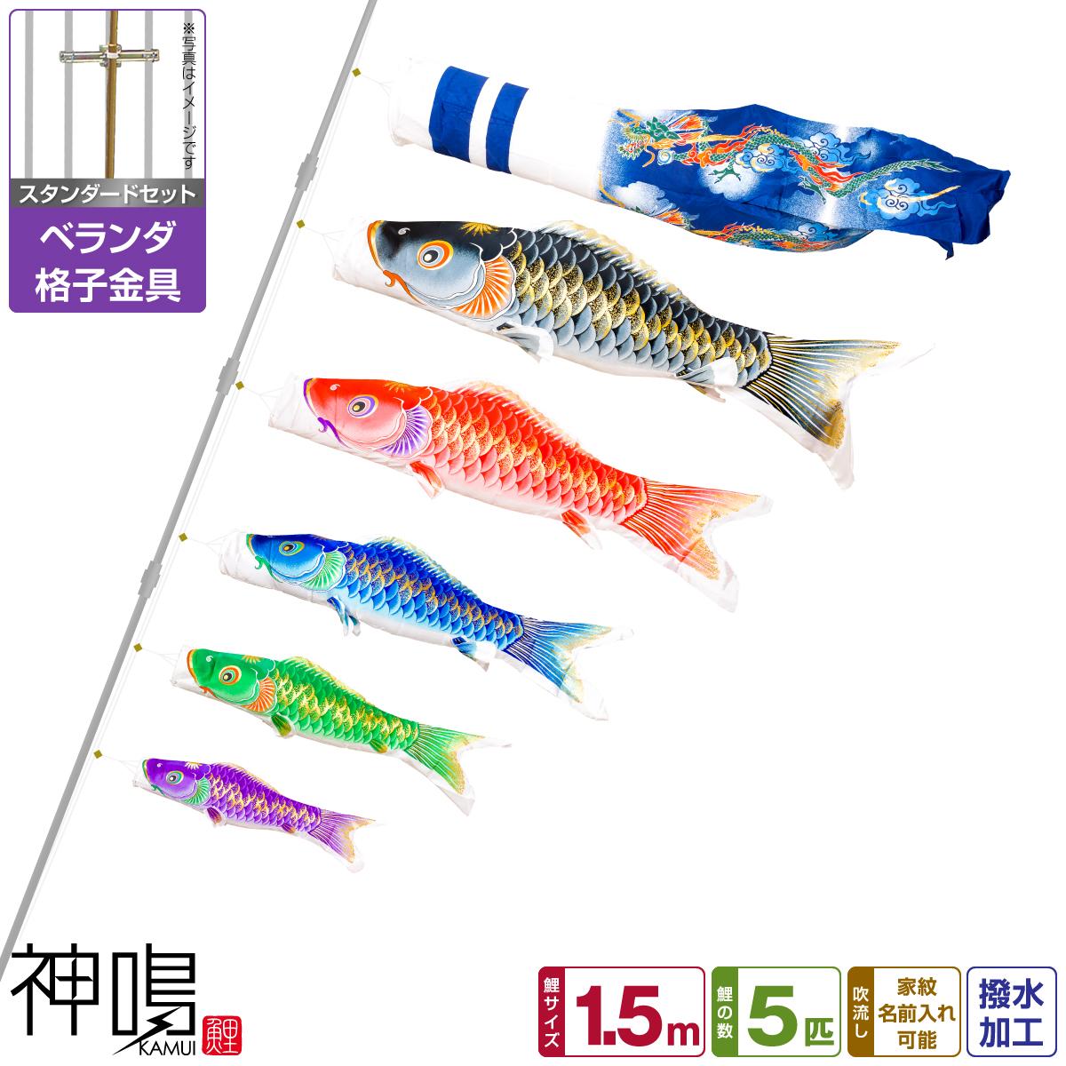 ベランダ用 鯉のぼり 神鳴鯉-KAMUI- 1.5m 8点(吹流し+鯉5匹+矢車+ロープ)/スタンダードセット(格子金具)