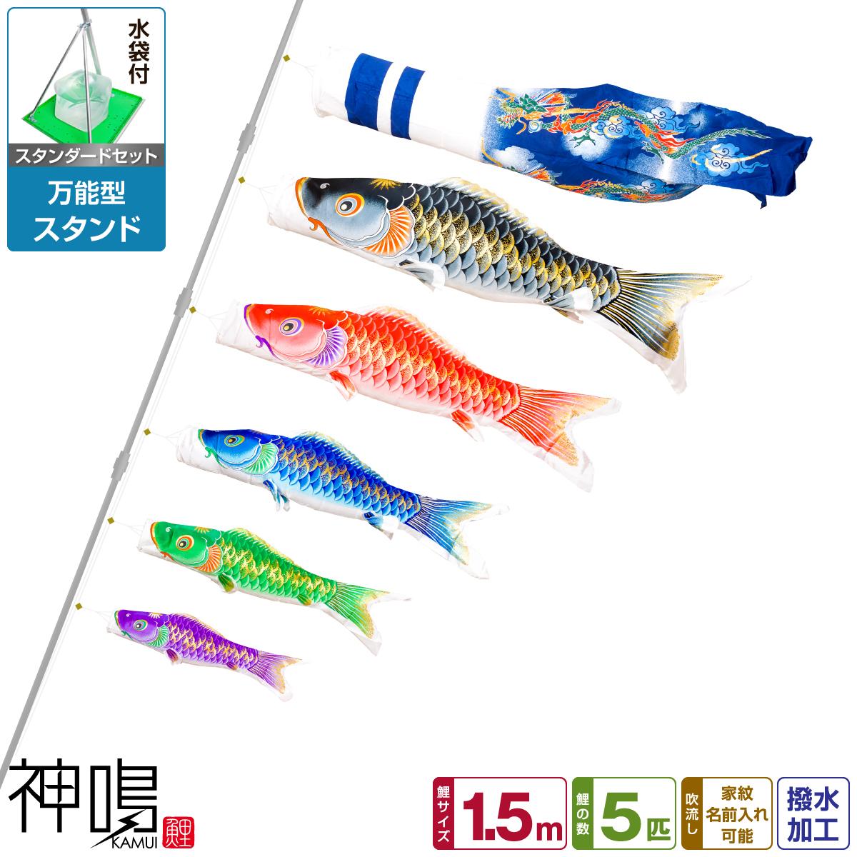 鯉のぼり ベランダ/庭/兼用 神鳴鯉-KAMUI- 1.5m 8点(吹流し+鯉5匹+矢車+ロープ)/スタンダードセット(万能スタンド)