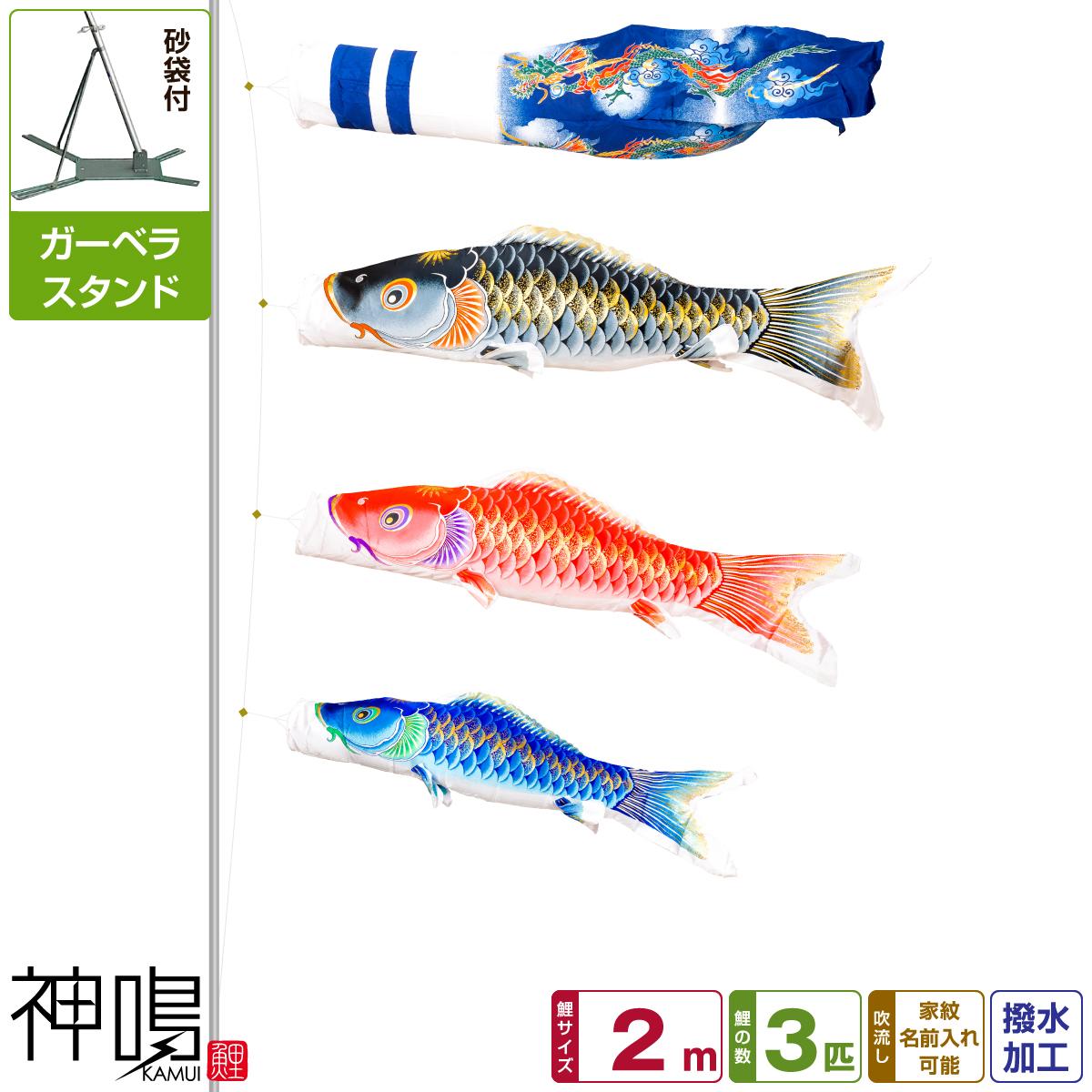 鯉のぼり ベランダ/庭/兼用 神鳴鯉-KAMUI- 2m 6点(吹流し+鯉3匹+矢車+ロープ)/ガーベラセット(庭・ベランダ兼用スタンド)