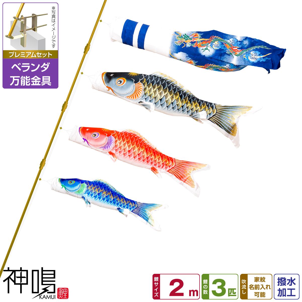 ベランダ用 鯉のぼり 神鳴鯉-KAMUI- 2m 6点(吹流し+鯉3匹+矢車+ロープ)/プレミアムセット(万能取付金具)