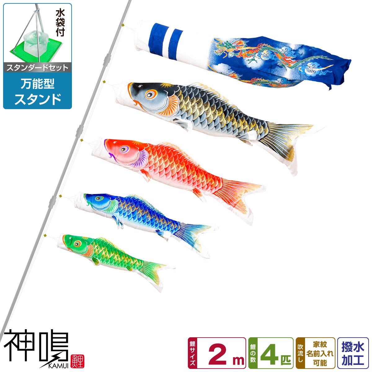鯉のぼり ベランダ/庭/兼用 神鳴鯉-KAMUI- 2m 7点(吹流し+鯉4匹+矢車+ロープ)/スタンダードセット(万能スタンド)