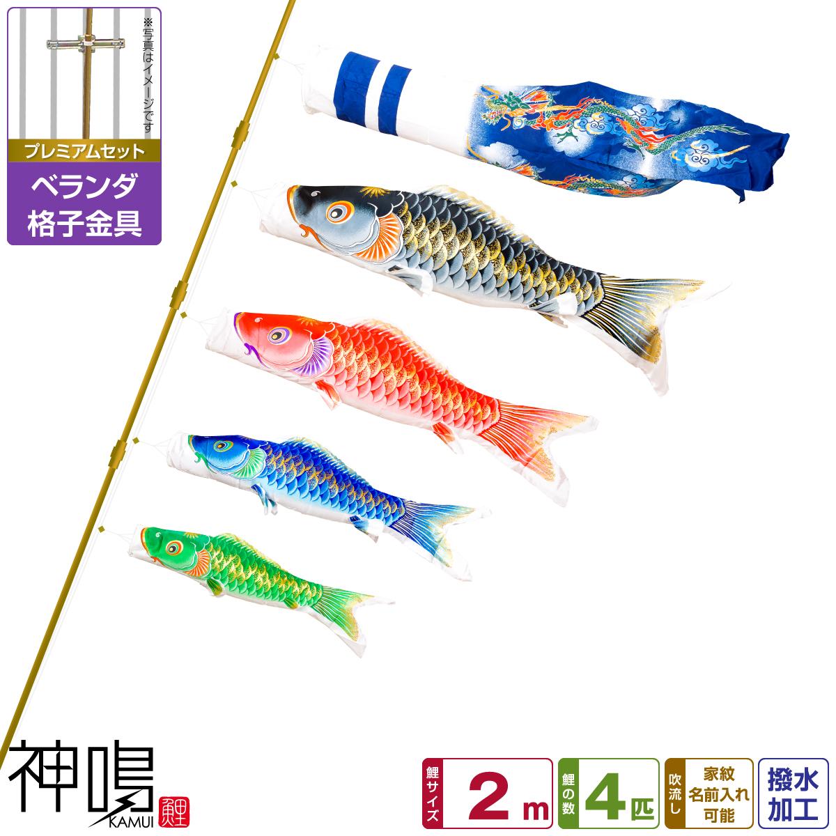 ベランダ用 鯉のぼり 神鳴鯉-KAMUI- 2m 7点(吹流し+鯉4匹+矢車+ロープ)/プレミアムセット(格子金具)