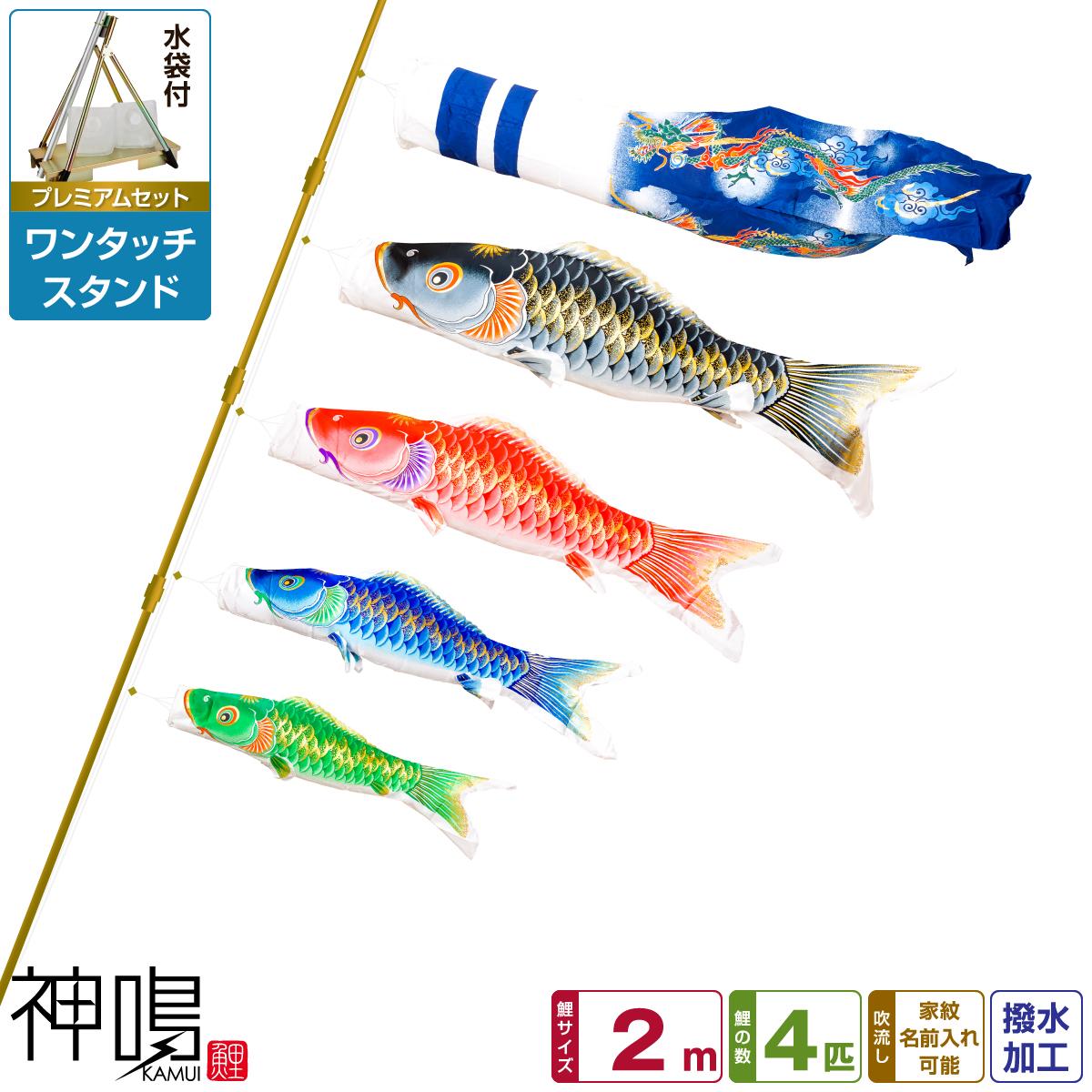 ベランダ用 鯉のぼり 神鳴鯉-KAMUI- 2m 7点(吹流し+鯉4匹+矢車+ロープ)/プレミアムセット(ワンタッチスタンド)