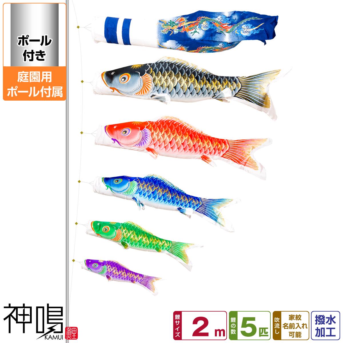 庭用 こいのぼり 神鳴鯉-KAMUI- 2m 8点(吹流し+鯉5匹+矢車+ロープ)/ガーデンセット(杭打ちポール)