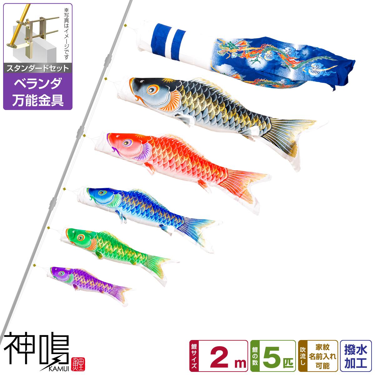 ベランダ用 鯉のぼり 神鳴鯉-KAMUI- 2m 8点(吹流し+鯉5匹+矢車+ロープ)/スタンダードセット(万能取付金具)