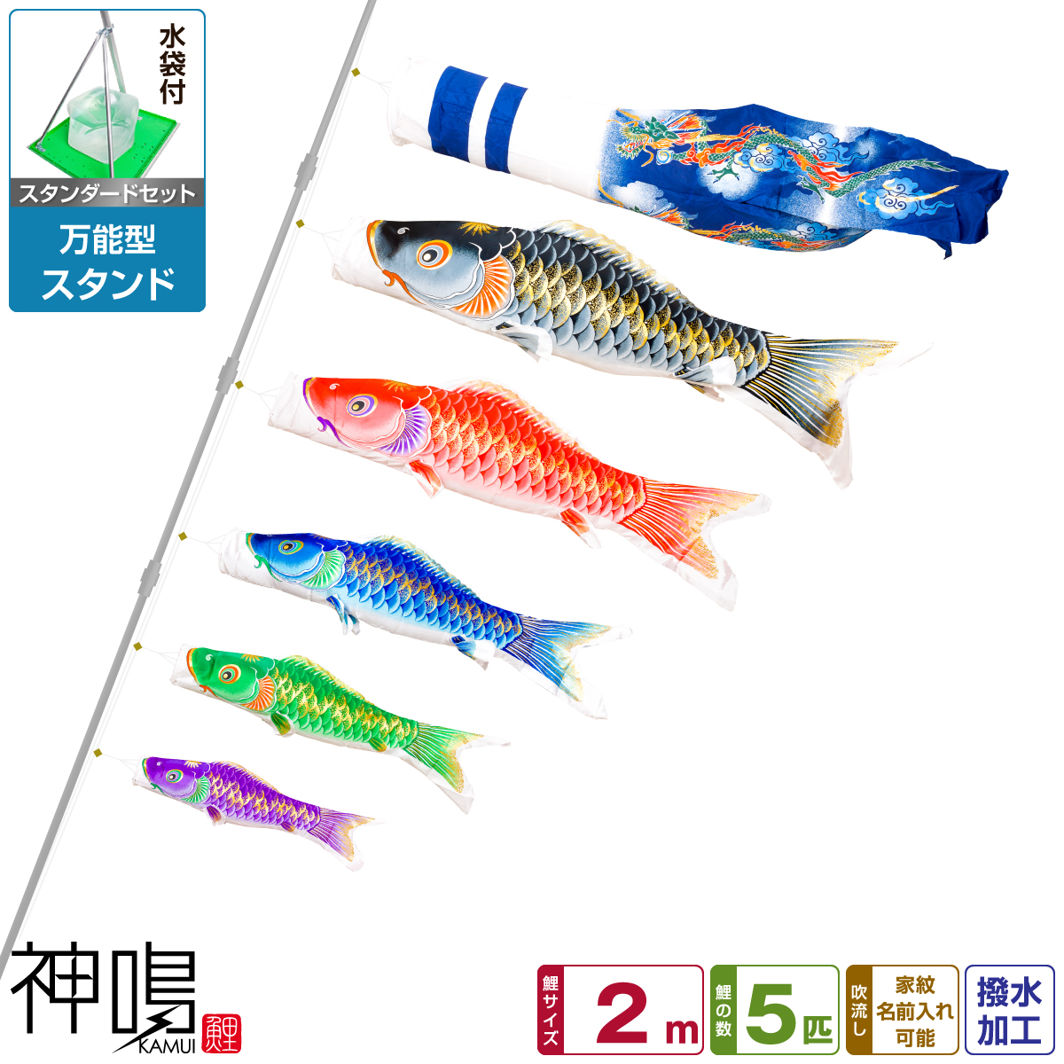鯉のぼり ベランダ/庭/兼用 神鳴鯉-KAMUI- 2m 8点(吹流し+鯉5匹+矢車+ロープ)/スタンダードセット(万能スタンド)