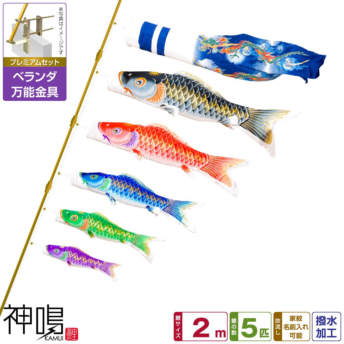 ベランダ用 鯉のぼり 神鳴鯉-KAMUI- 2m 8点(吹流し+鯉5匹+矢車+ロープ)/プレミアムセット(万能取付金具)