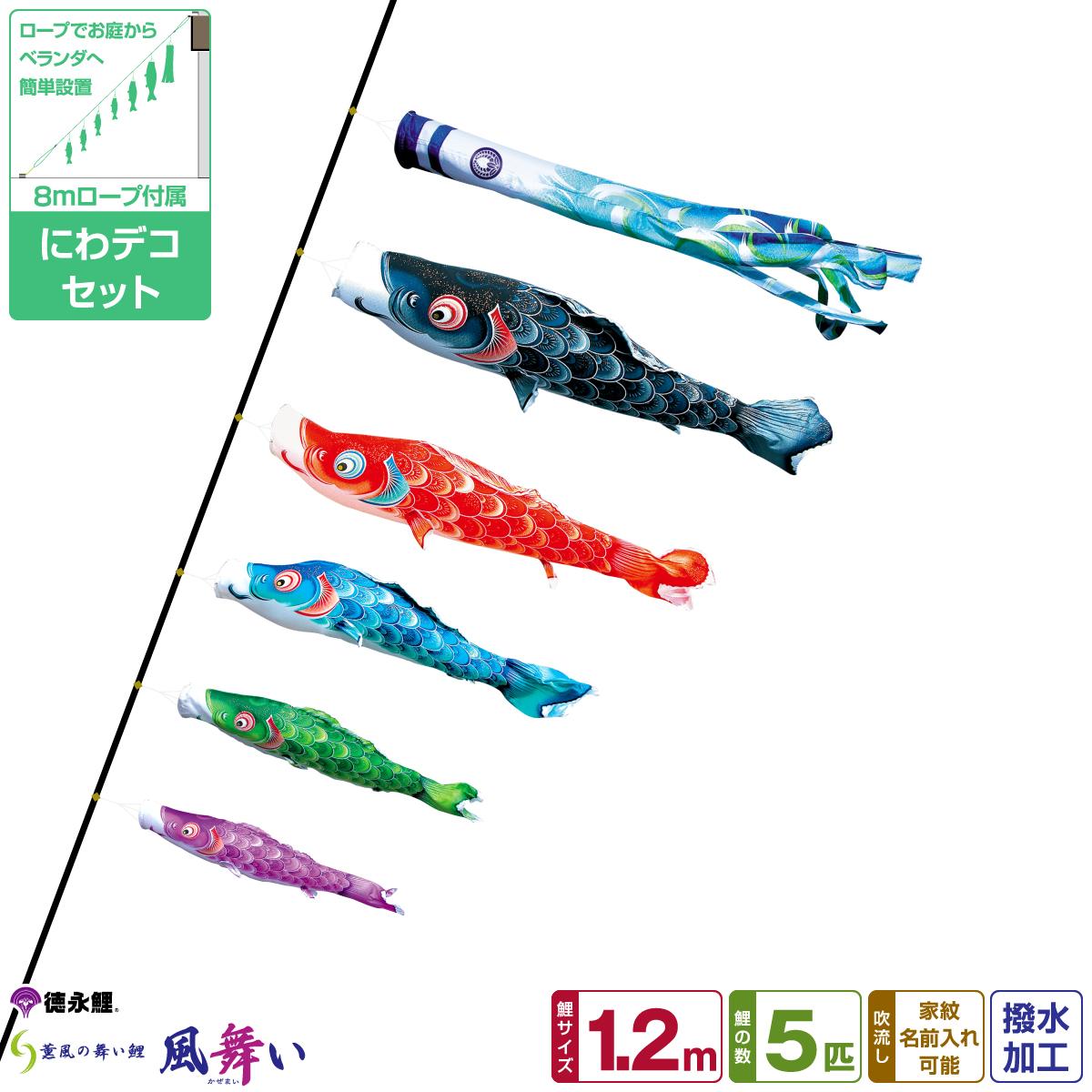 徳永鯉のぼり 風舞い鯉 1.2m 8点セット にわデコセット 2019年初節句 端午の節句 こどもの日 こいのぼり