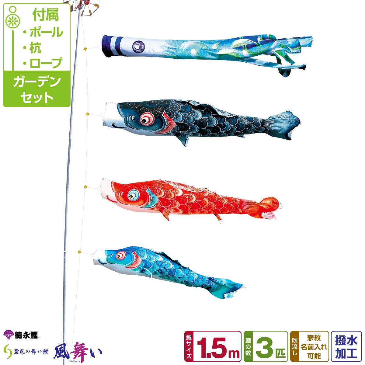 徳永鯉のぼり 風舞い鯉 1.5m 6点セット ガーデンセット 2019年初節句 端午の節句 こどもの日 こいのぼり