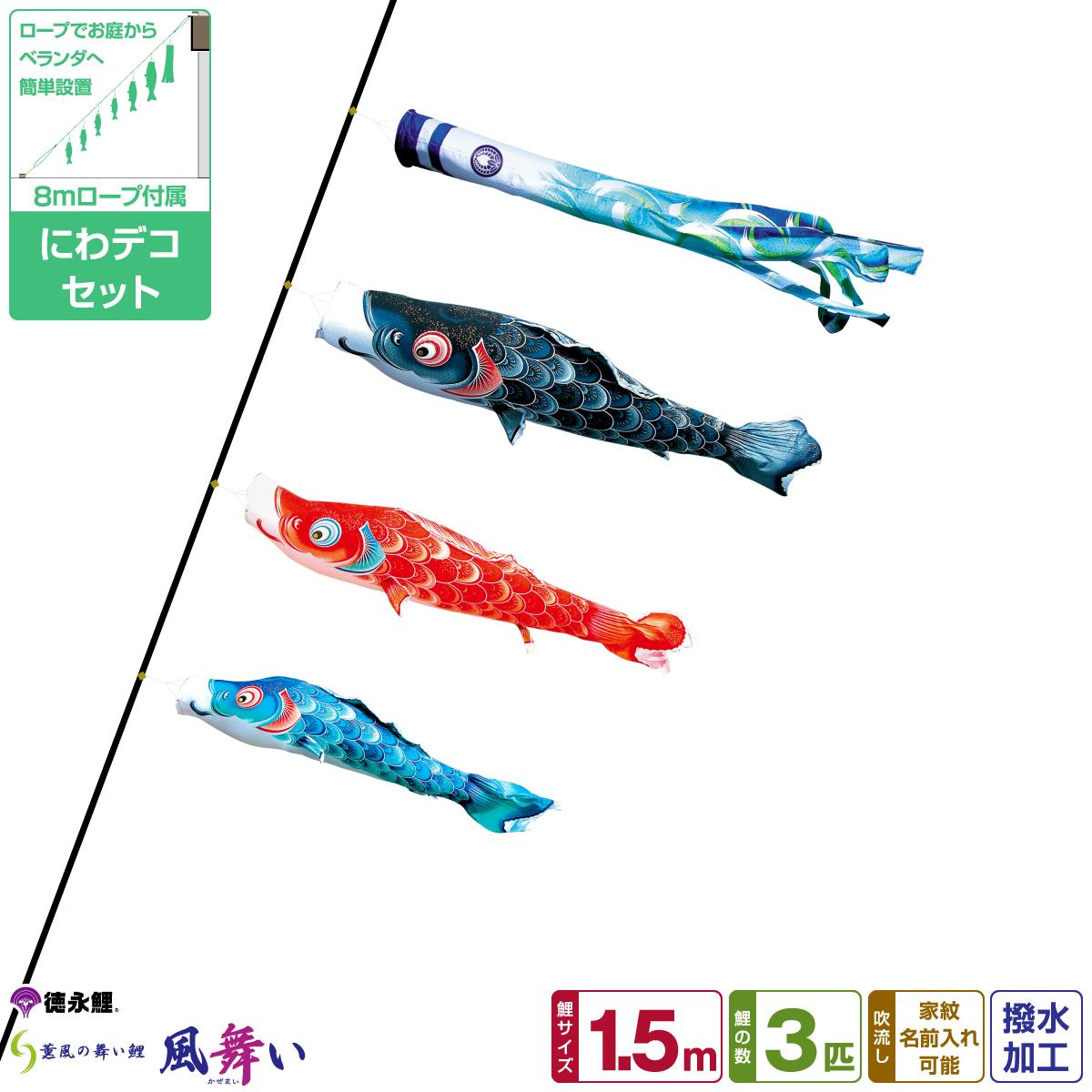 徳永鯉のぼり 風舞い鯉 1.5m 6点セット にわデコセット 2019年初節句 端午の節句 こどもの日 こいのぼり