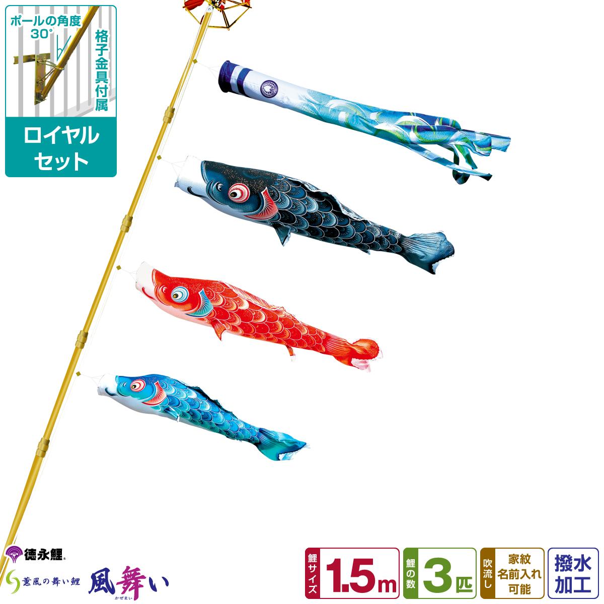 徳永鯉のぼり 風舞い鯉 1.5m 6点セット ベランダ用ロイヤルセット 2019年初節句 端午の節句 こどもの日 こいのぼり