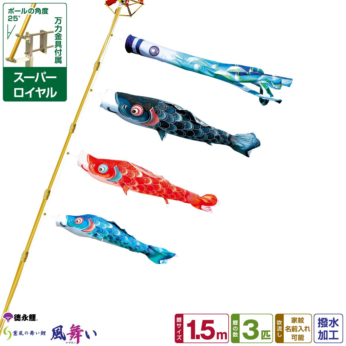 徳永鯉のぼり 風舞い鯉 1.5m 6点セット ベランダ用スーパーロイヤルセット 2020年初節句 端午の節句 こどもの日 こいのぼり