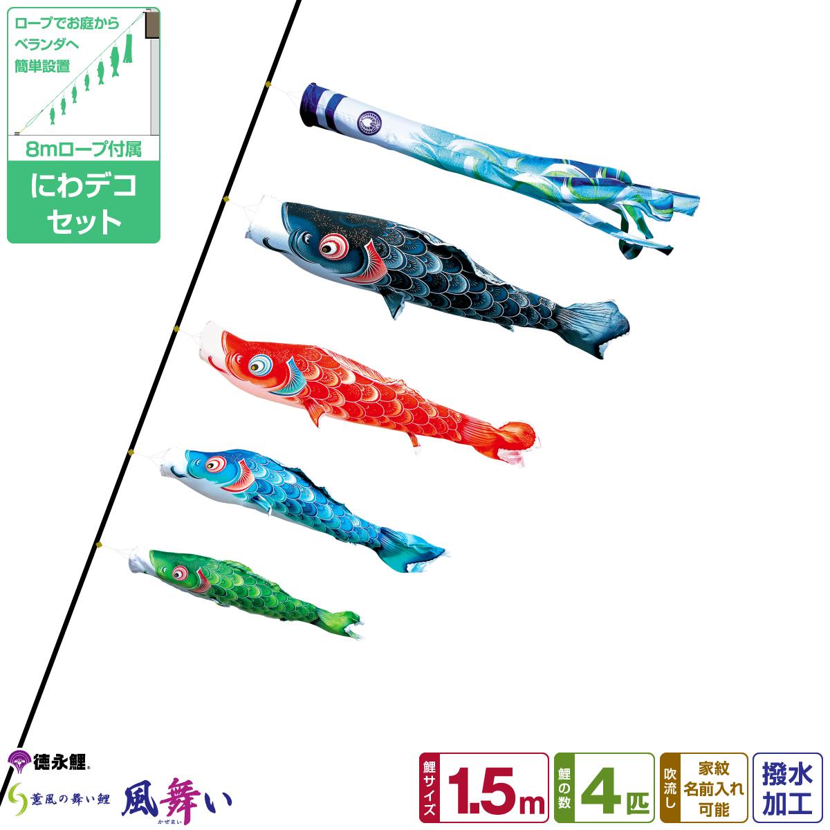 徳永鯉のぼり 風舞い鯉 1.5m 7点セット にわデコセット 2019年初節句 端午の節句 こどもの日 こいのぼり