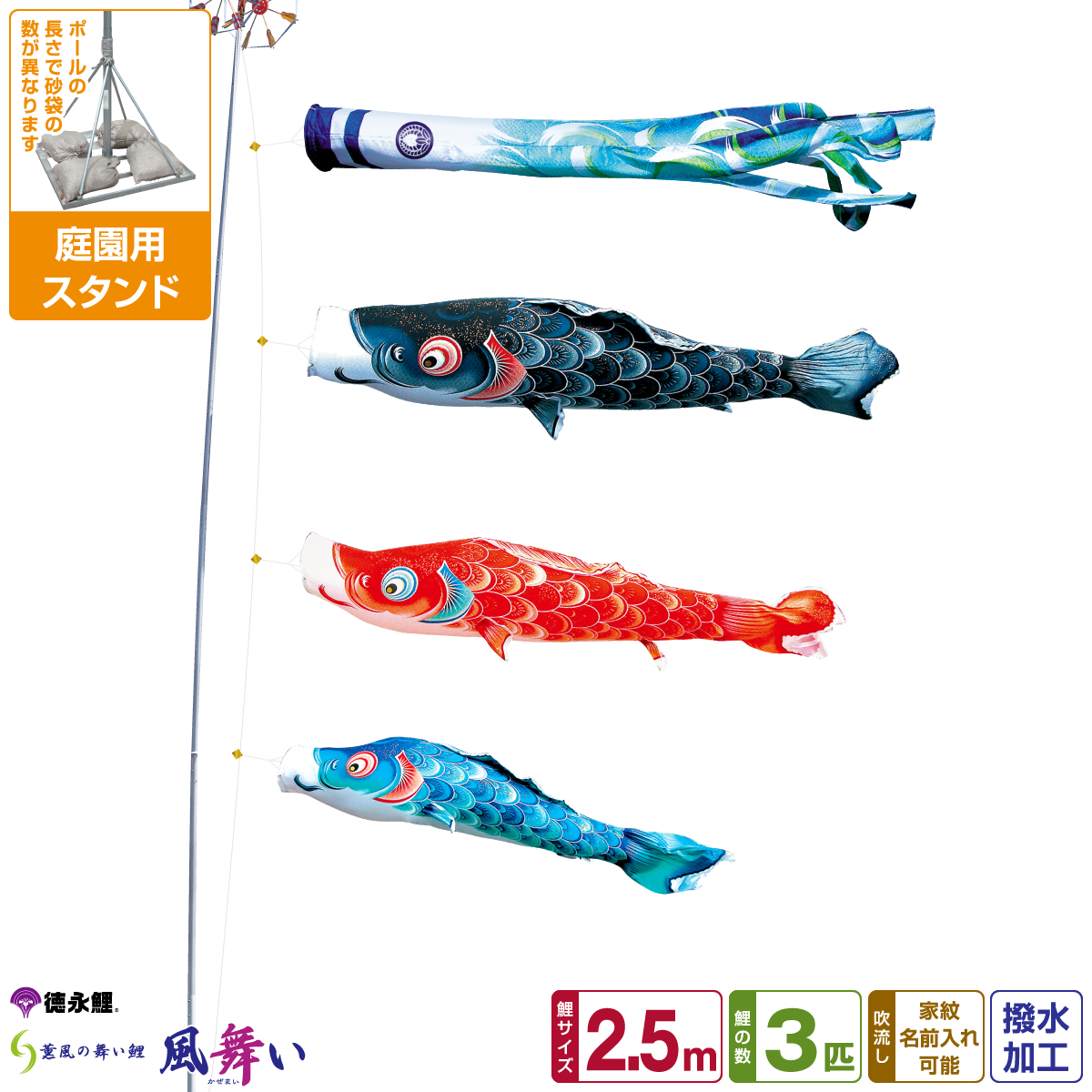 徳永鯉のぼり 風舞い鯉 2.5m 6点セット 庭園用スタンドセット 2019年初節句 端午の節句 こどもの日 こいのぼり