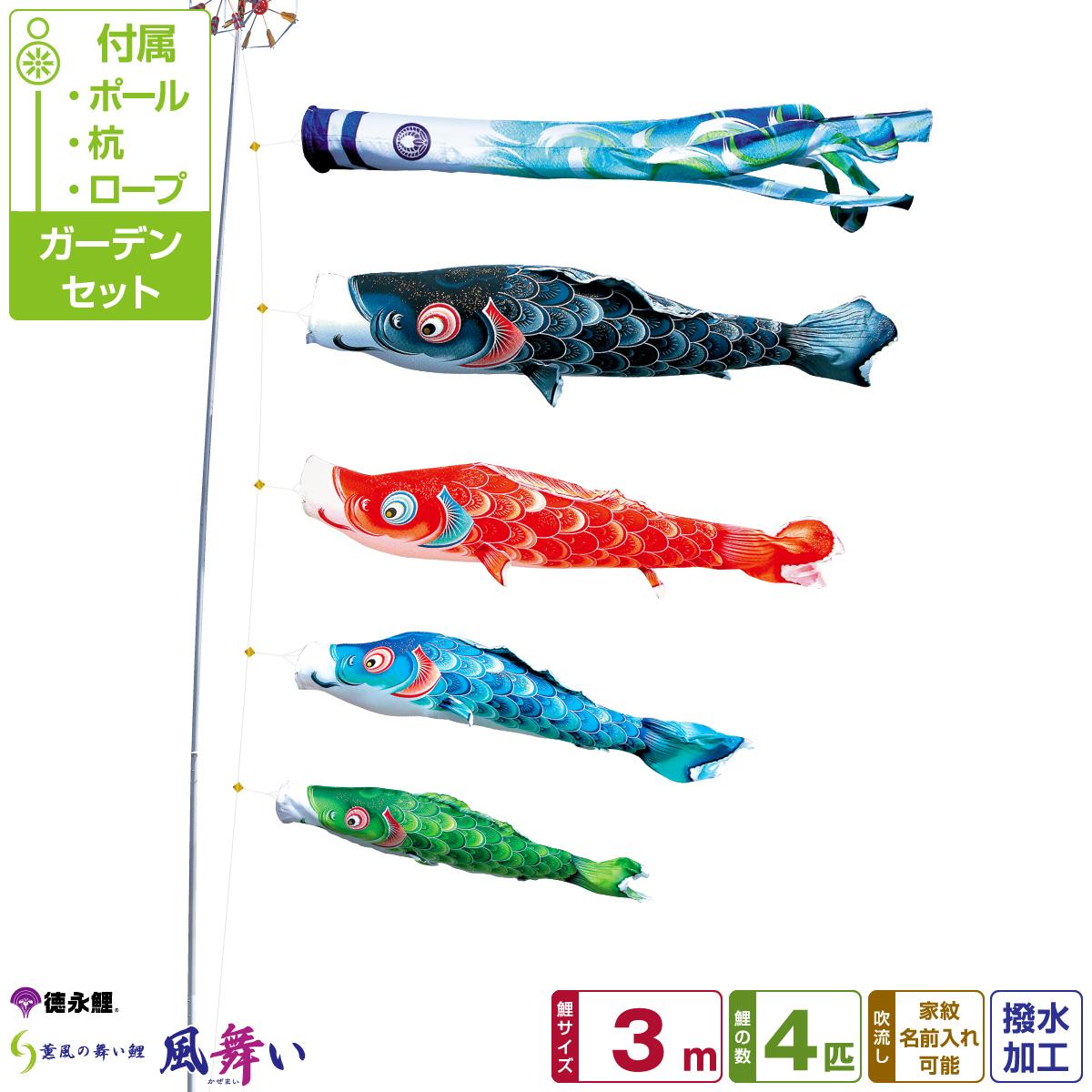徳永鯉のぼり 風舞い鯉 3m 7点セット ガーデンセット 2019年初節句 端午の節句 こどもの日 こいのぼり