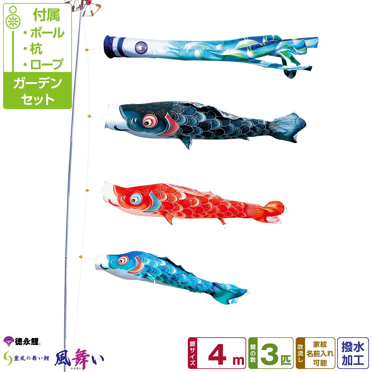 徳永鯉のぼり 風舞い鯉 4m 6点セット ガーデンセット 2019年初節句 端午の節句 こどもの日 こいのぼり