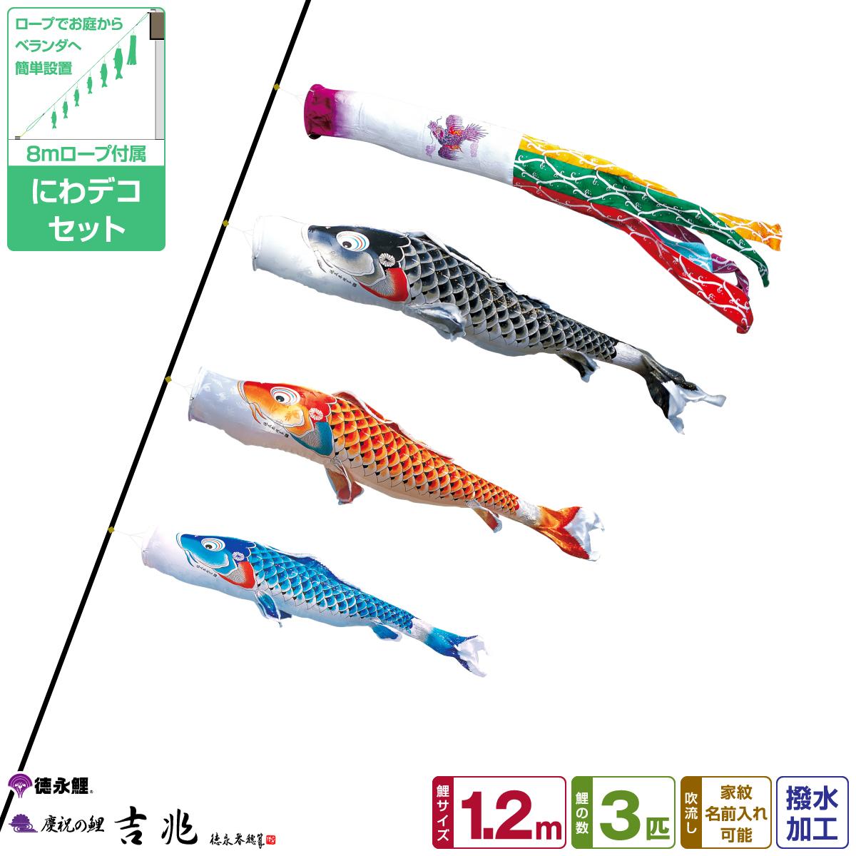 徳永鯉のぼり 吉兆鯉 1.2m 6点セット にわデコセット 2019年初節句 端午の節句 こどもの日 こいのぼり