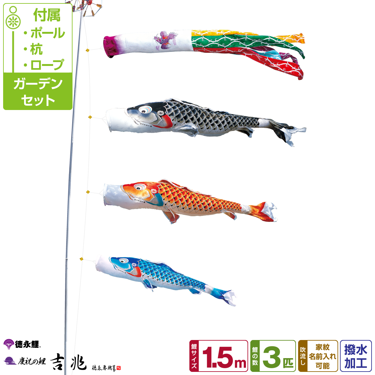 徳永鯉のぼり 吉兆鯉 1.5m 6点セット ガーデンセット 2019年初節句 端午の節句 こどもの日 こいのぼり