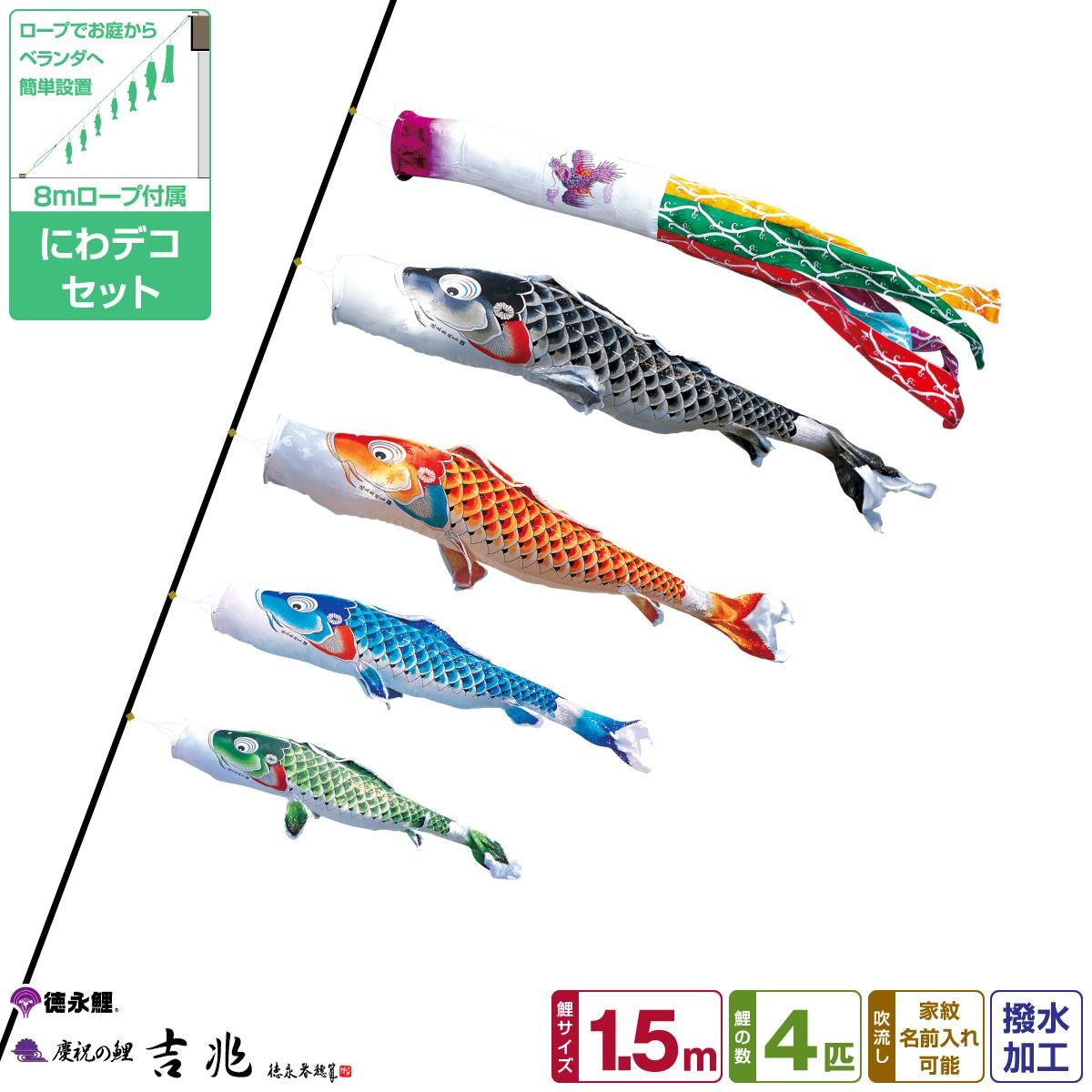 徳永鯉のぼり 吉兆鯉 1.5m 7点セット にわデコセット 2019年初節句 端午の節句 こどもの日 こいのぼり