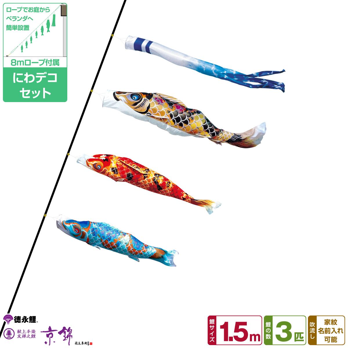 徳永鯉のぼり 京錦鯉 1.5m 6点セット にわデコセット 2019年初節句 端午の節句 こどもの日 こいのぼり