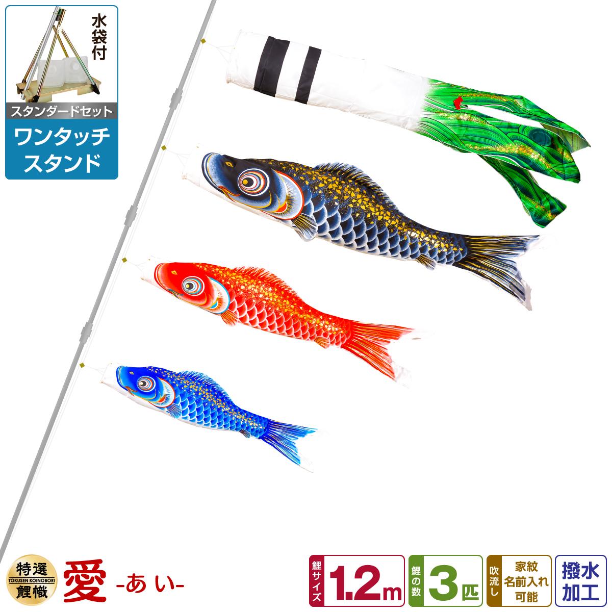 ベランダ用 こいのぼり 鯉のぼり 愛 1.2m 6点(吹流し+鯉3匹+矢車+ロープ)/スタンダードセット(ワンタッチスタンド)