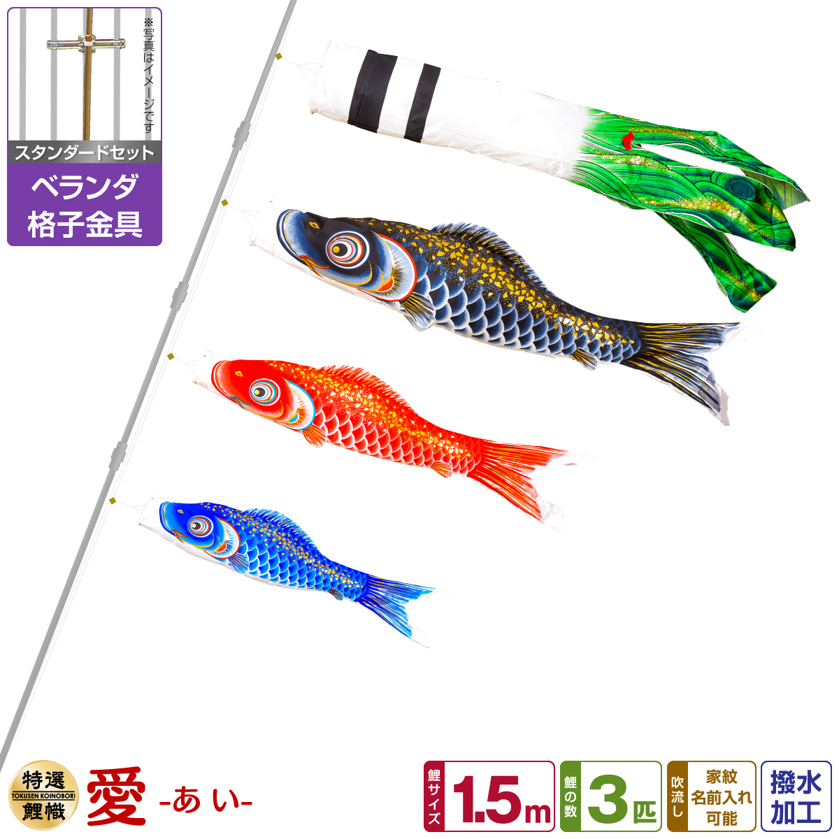 ベランダ用 こいのぼり 鯉のぼり 愛 1.5m 6点(吹流し+鯉3匹+矢車+ロープ)/スタンダードセット(格子金具)