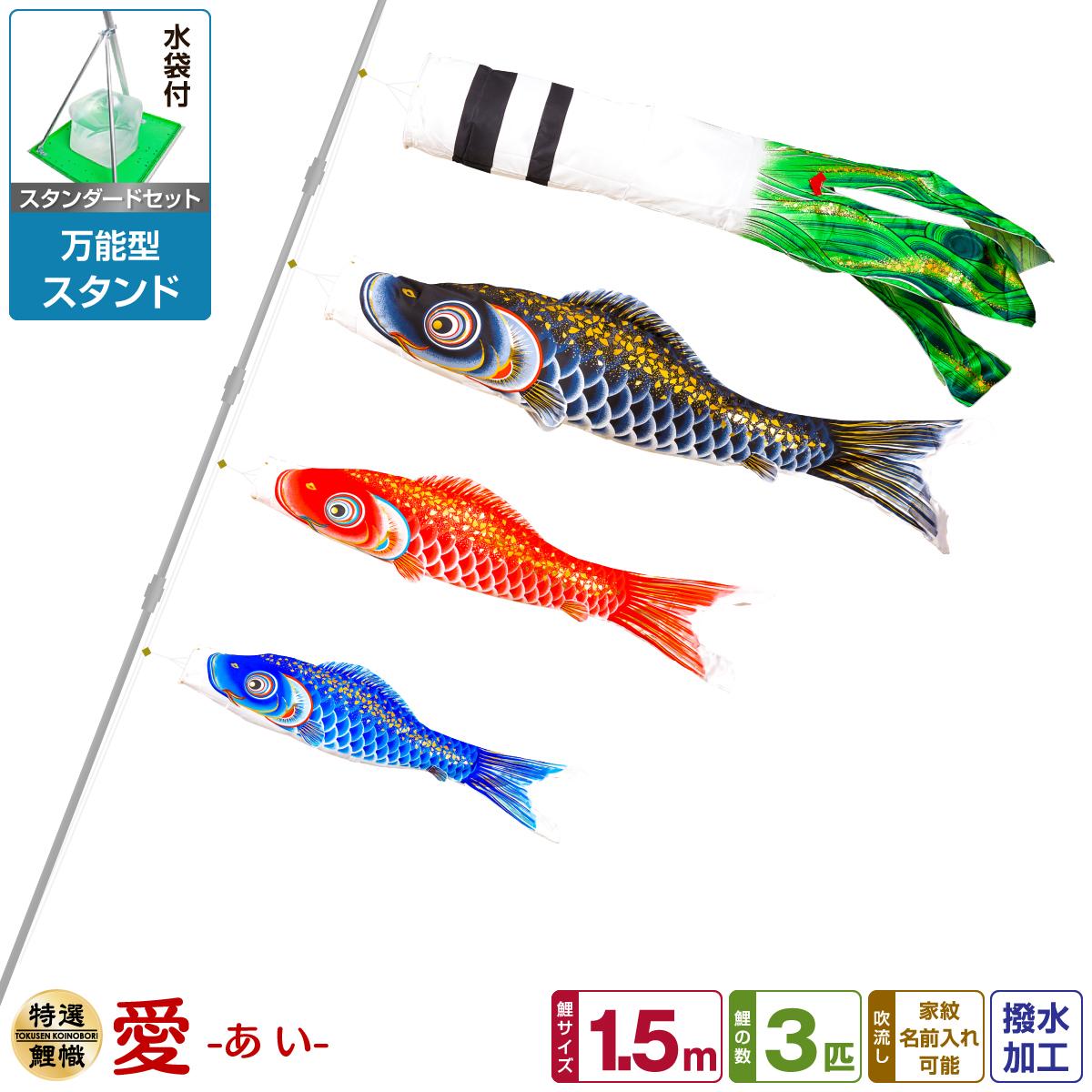 ベランダ用 こいのぼり 鯉のぼり 愛 1.5m 6点(吹流し+鯉3匹+矢車+ロープ)/スタンダードセット(万能スタンド)