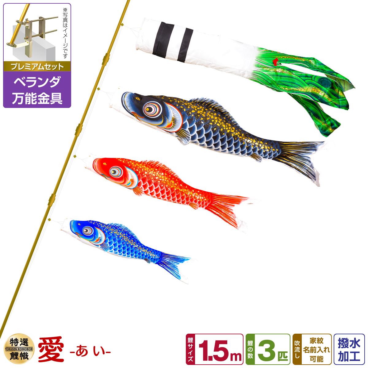 ベランダ用 こいのぼり 鯉のぼり 愛 1.5m 6点(吹流し+鯉3匹+矢車+ロープ)/プレミアムセット(万能取付金具)