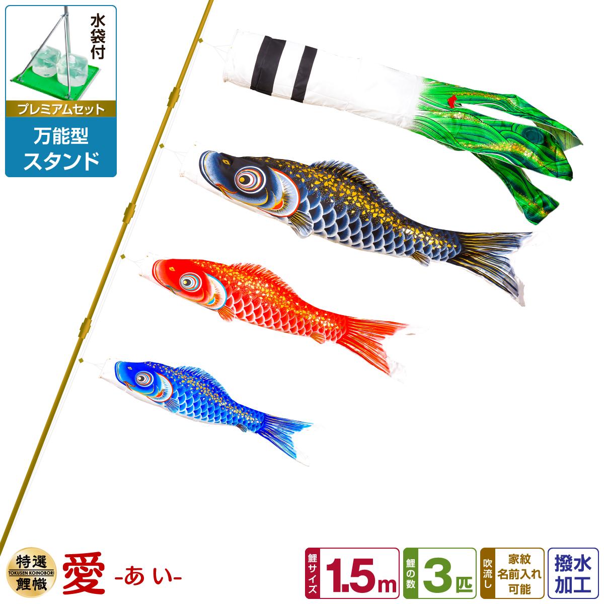 ベランダ用 こいのぼり 鯉のぼり 愛 1.5m 6点(吹流し+鯉3匹+矢車+ロープ)/プレミアムセット(万能スタンド)