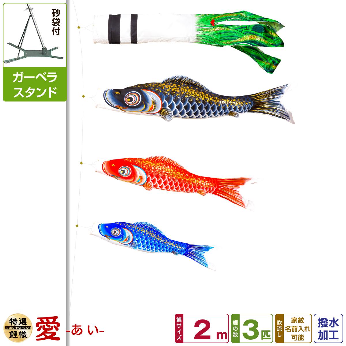 ベランダ用 こいのぼり 鯉のぼり 愛 2m 6点(吹流し+鯉3匹+矢車+ロープ)/ガーベラセット(庭・ベランダ兼用スタンド)