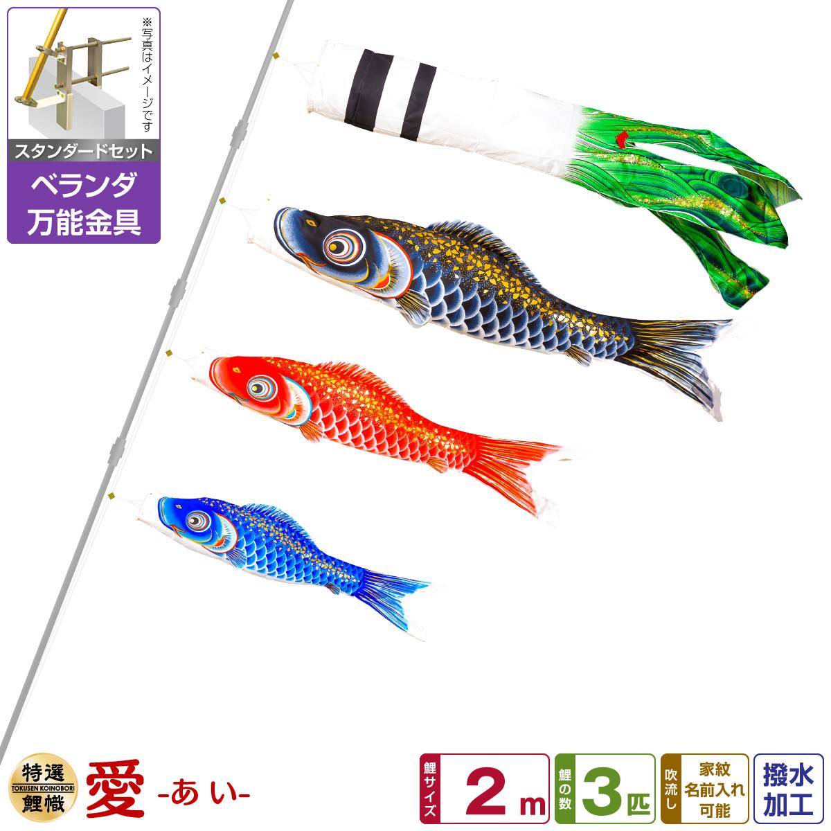 ベランダ用 こいのぼり 鯉のぼり 愛 2m 6点(吹流し+鯉3匹+矢車+ロープ)/スタンダードセット(万能取付金具)