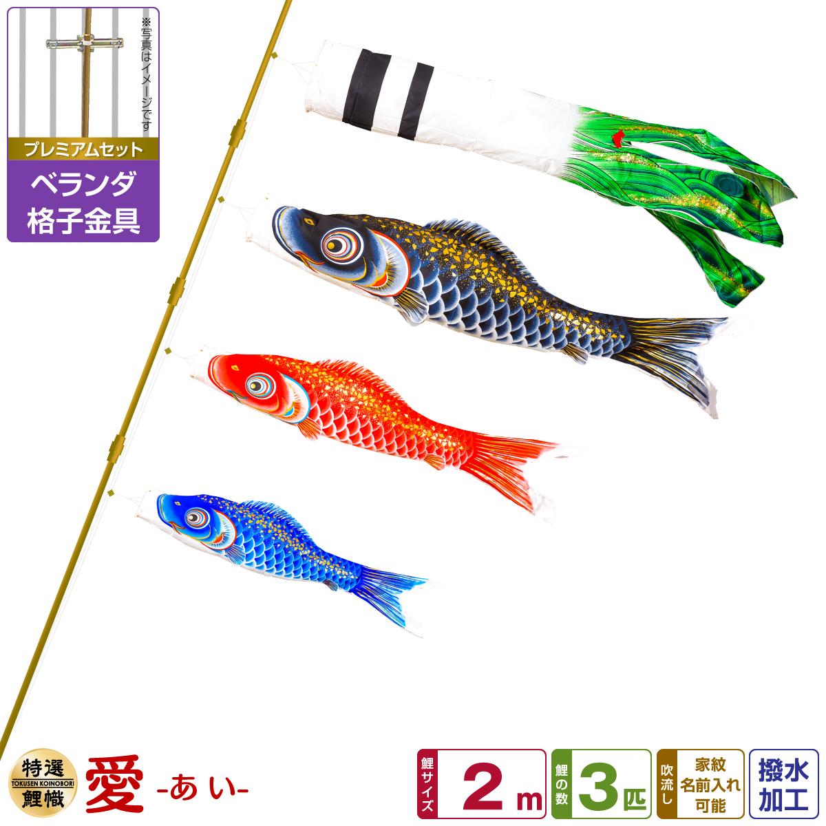 ベランダ用 こいのぼり 鯉のぼり 愛 2m 6点(吹流し+鯉3匹+矢車+ロープ)/プレミアムセット(格子金具)